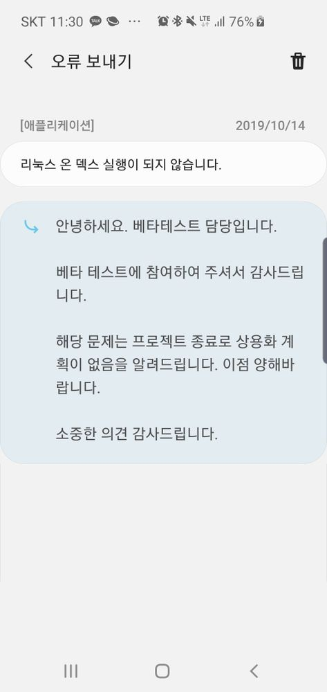 Screenshot_20191023-113057_Samsung Members.jpg